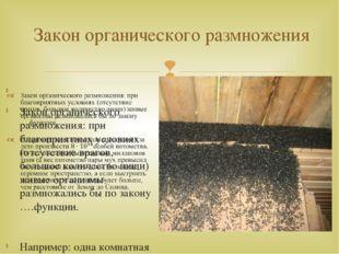 Закон органического размножения 
