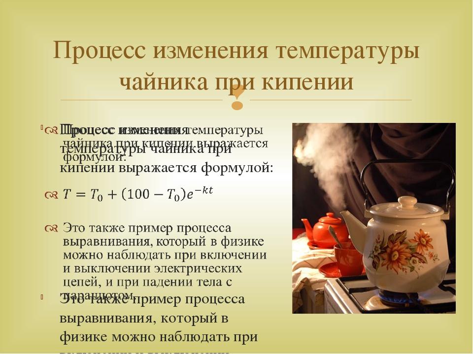 Процесс изменения температуры чайника при кипении 