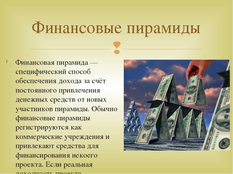 Финансовая пирамида — специфический способ обеспечения дохода за счёт постоян...