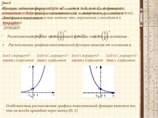 Особенностью расположения графика показательной функции является то, что он в