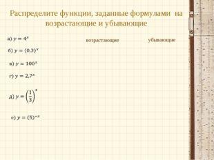 Распределите функции, заданные формулами на возрастающие и убывающие возраста