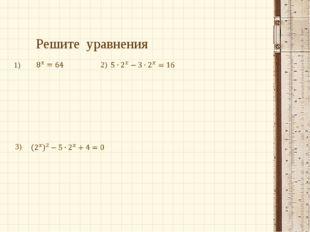 Решите уравнения 1) 2) 3)