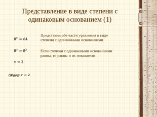 Представим обе части уравнения в виде степени с одинаковыми основаниями Если