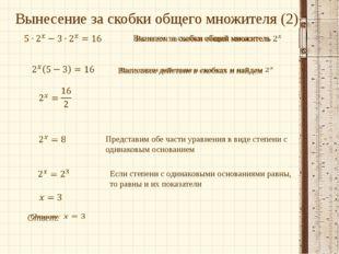 Представим обе части уравнения в виде степени с одинаковым основанием Если ст