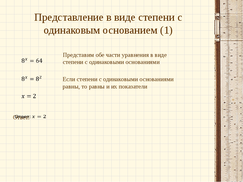 Представим обе части уравнения в виде степени с одинаковыми основаниями Если...