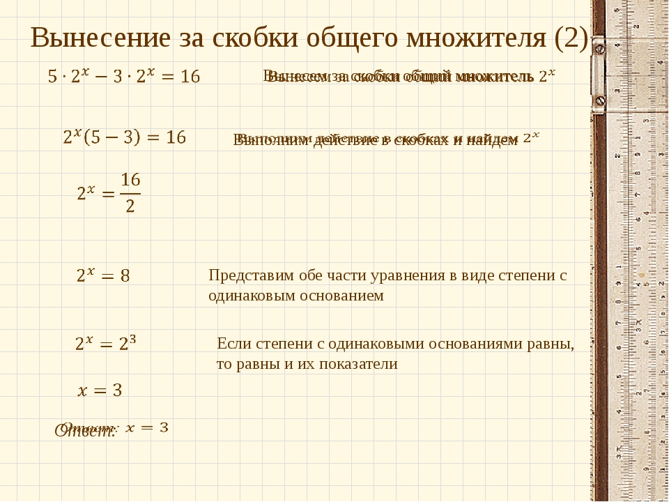 Представим обе части уравнения в виде степени с одинаковым основанием Если ст...