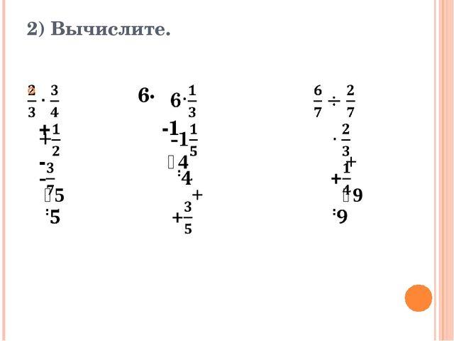 2) Вычислите.