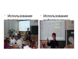 Использование тестовых технологий. Использование информационно-коммуникацион