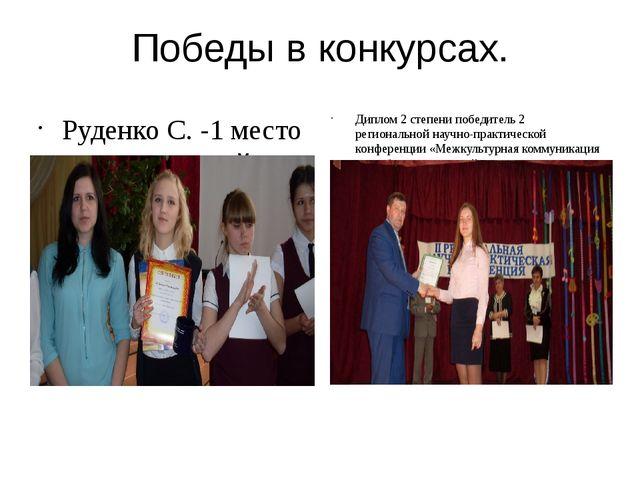 Победы в конкурсах. Руденко С. -1 место в региональной конференции «Земля наш...