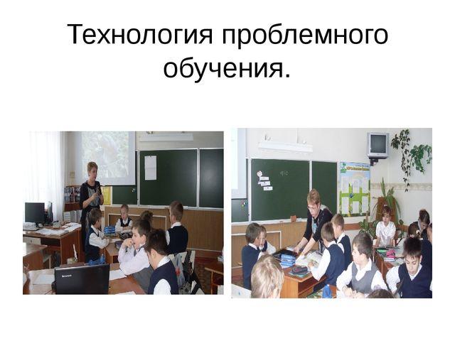 Технология проблемного обучения.