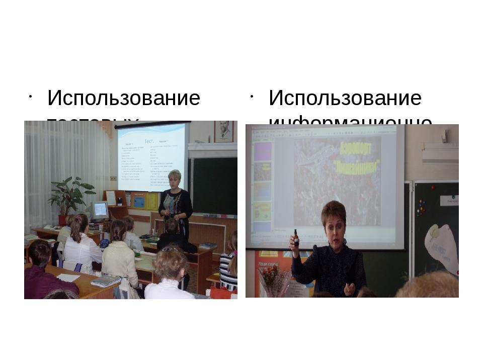 Использование тестовых технологий. Использование информационно-коммуникацион...