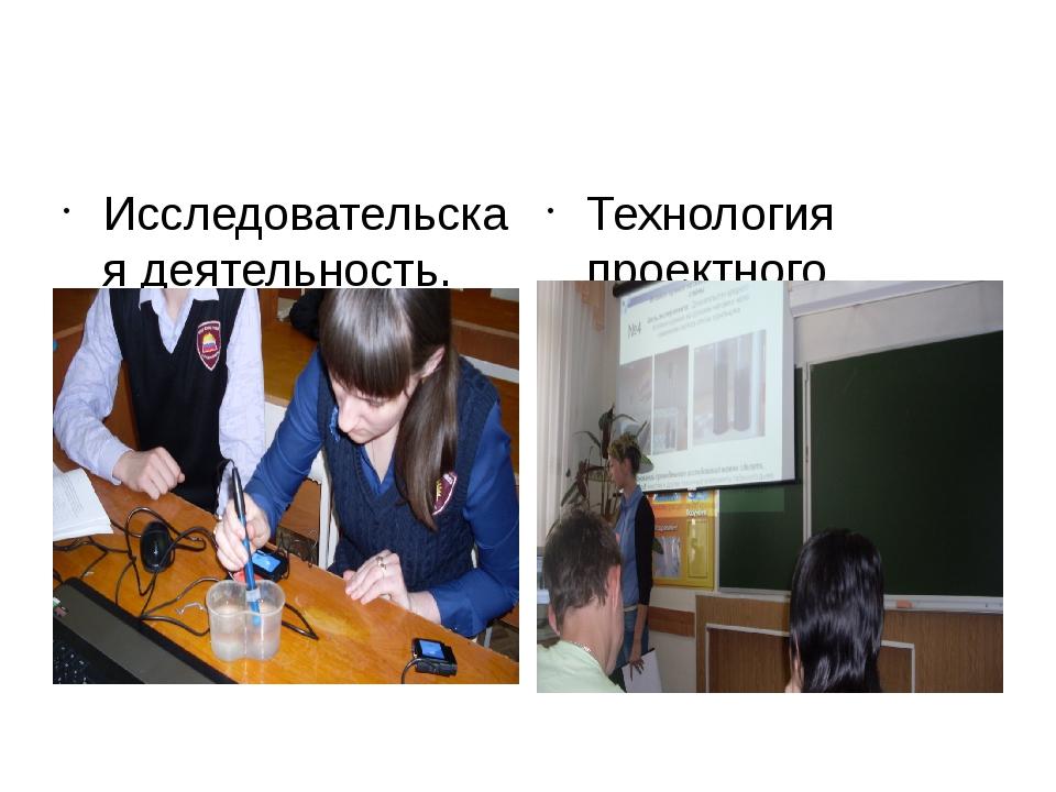 Исследовательская деятельность. Технология проектного обучения.