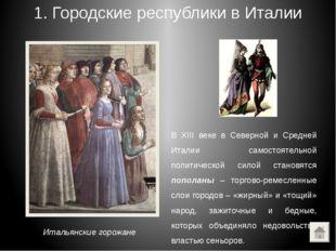 2. Гвельфы и гибеллины Гвельфы, как правило, были противниками императора и с