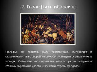 2. Гвельфы и гибеллины Гвельфы и гибеллины образовывали враждующие группы вну