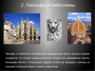 2. Гвельфы и гибеллины Постоянная борьба между светской и духовной властями н