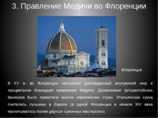 4. Путешествие по Венеции Построенная из камня и кирпича и словно плывущая по