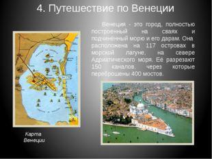 4. Путешествие по Венеции Самый крупный мост Венеции - мост Риальто. В XVI ве