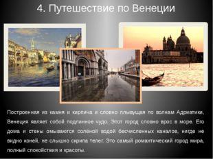4. Путешествие по Венеции Арсенал был наиболее значительным промышленным пред