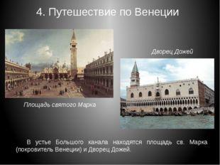 4. Путешествие по Венеции Во главе Венеции стоял дож. Венецианцы избегали мон