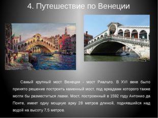 4. Путешествие по Венеции Венецианская республика была провозглашена аристокр