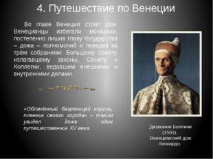 Использованные материалы: Агибалова Е.В., Донской Г.М. История Средних веков.