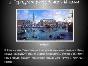 1. Городские республики в Италии Многие города Италии становятся известными ц