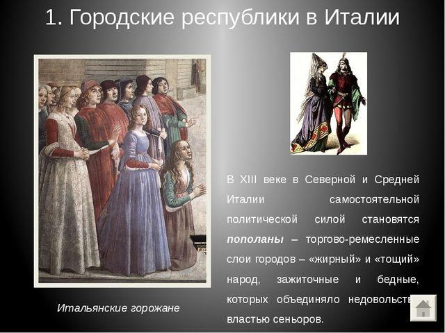 2. Гвельфы и гибеллины Гвельфы, как правило, были противниками императора и с...