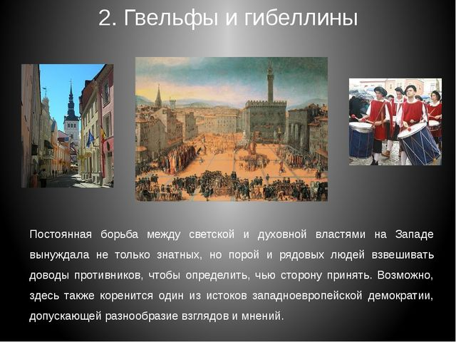 3. Правление Медичи во Флоренции В XV веке в Италии власть захватили самые бо...