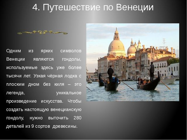 4. Путешествие по Венеции ? Венецианцы называли своё государство «Тишайшая ре...