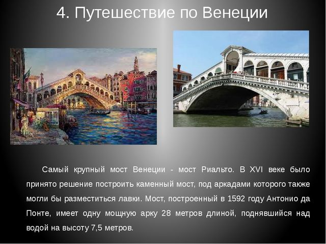 4. Путешествие по Венеции Венецианская республика была провозглашена аристокр...