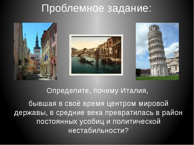 Проблемное задание: Определите, почему Италия, бывшая в своё время центром ми...