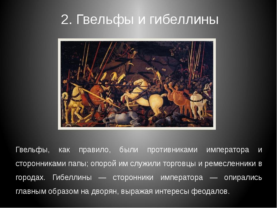 2. Гвельфы и гибеллины Гвельфы и гибеллины образовывали враждующие группы вну...