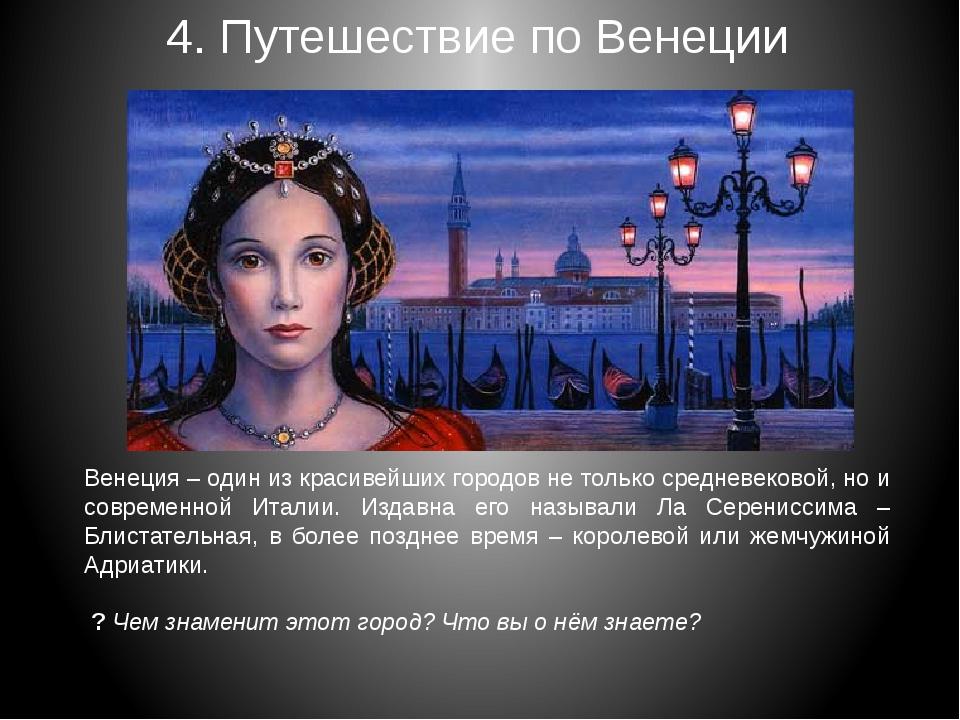 4. Путешествие по Венеции В устье Большого канала находятся площадь св. Марка...