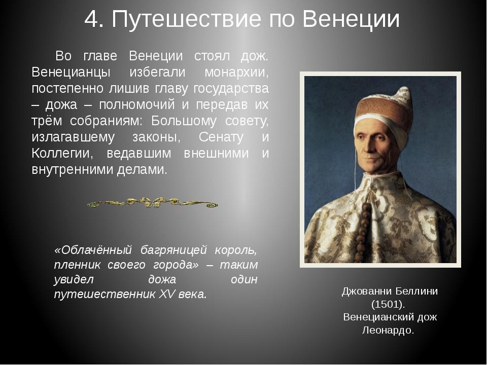 Использованные материалы: Агибалова Е.В., Донской Г.М. История Средних веков....