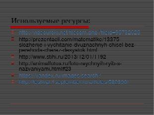 Используемые ресурсы: http://videouroki.net/filecom.php?fileid=98732628 http: