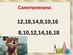 Самопроверка: 12,18,14,8,10,16 8,10,12,14,16,18