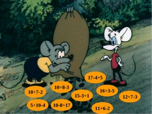 10+8-3 17-4+5 10+7-2 10-8+17 15-3+1 16+3-5 12+7-3 11+6-2 5+10-4
