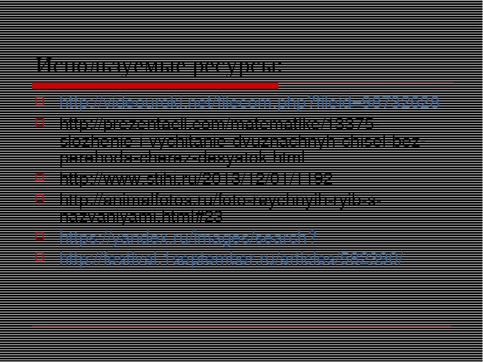 Используемые ресурсы: http://videouroki.net/filecom.php?fileid=98732628 http:...