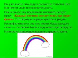 Вы уже знаете, что радуга состоит из 7 цветов. Все они имеют свою последовате