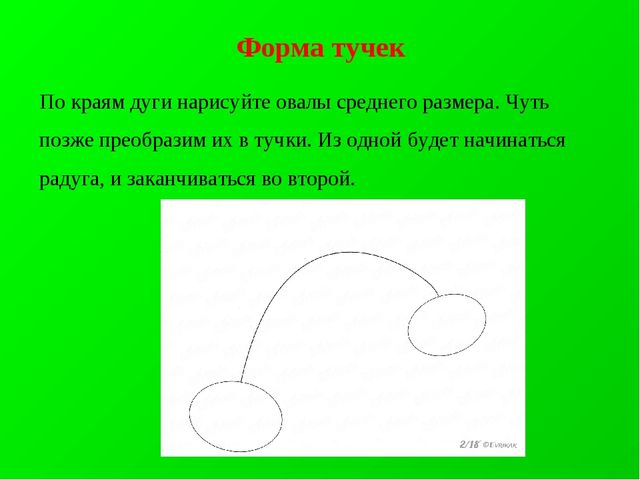 Форма тучек По краям дуги нарисуйте овалы среднего размера. Чуть позже преобр...