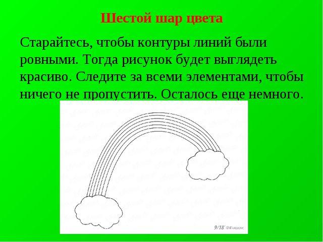 Шестой шар цвета Старайтесь, чтобы контуры линий были ровными. Тогда рисунок...