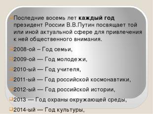 Последние восемь лет каждый год президент России В.В.Путин посвящает той или