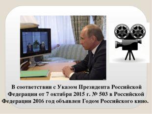 В соответствии с Указом Президента Российской Федерации от 7 октября 2015 г.