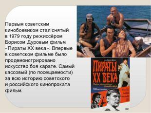 Первым советским кинобоевиком стал снятый в1979 году режиссёром Борисом Дуро