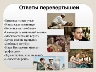 «Бриллиантовая рука» «Кавказская пленница» «Берегись автомобиля» «Семнадцать