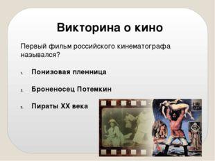 Первый фильм российского кинематографа назывался? Понизовая пленница Броненос