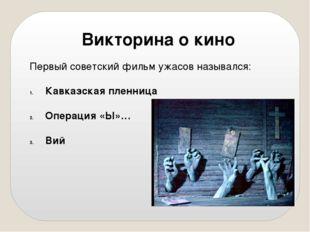 Первый советский фильм ужасов назывался: Кавказская пленница Операция «Ы»… Ви