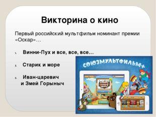 Первый российский мультфильм номинант премии «Оскар»… Винни-Пух и все, все, в