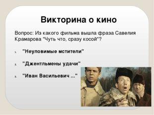 """Вопрос: Из какого фильма вышла фраза Савелия Крамарова """"Чуть что, сразу косой"""