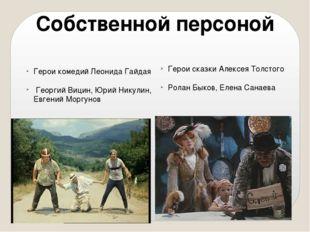 Собственной персоной Герои комедий Леонида Гайдая Георгий Вицин, Юрий Никулин